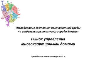 Исследование состояния конкурентной среды на отдельных рынках услуг города  Москвы