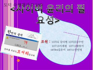 < 사이버 윤리의 필요성 >