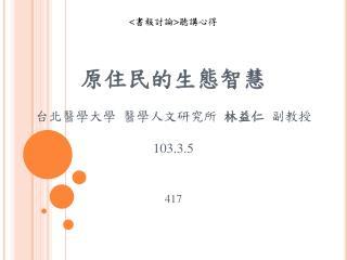 原住民的生態智慧 台北醫學大學 醫學人文研究所  林益仁  副教授 103.3.5