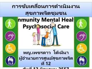 พญ. เพชรดาว  โต๊ะมีนา ผู้อำนวยการศูนย์สุขภาพจิตที่ 1 2 วันที่  12  มิถุนายน  2557