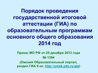 Приказ МО РФ от 25 декабря 2013 года  № 1394