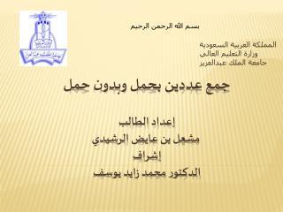 جمع عددين بحمل وبدون حمل    إعداد الطالب  مشعل بن  عايض  الرشيدي إشراف الدكتور محمد زايد يوسف