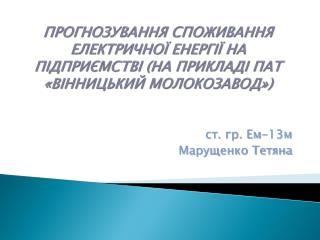 с т. гр. Ем-13м Марущенко Тетяна