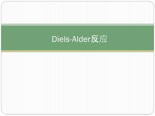 Diels-Alder 反应