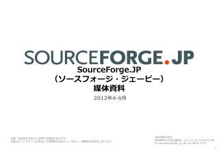 SourceForge.JP (ソースフォージ・ジェーピー) 媒体資料