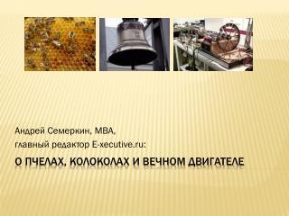 О пчелах, колоколах и вечном двигателе