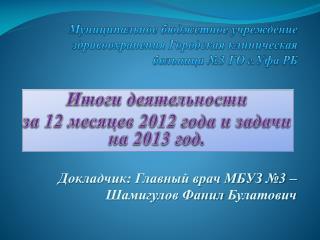Муниципальное бюджетное учреждение  здравоохранения Городская клиническая больница №3 ГО г.Уфа РБ