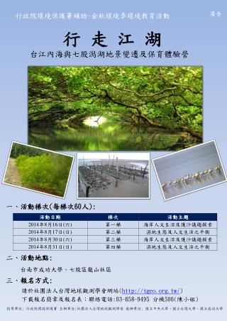 行 走 江 湖 台江內海與七股潟湖地景變遷及保育體驗營
