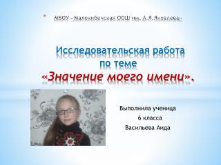 Выполнила ученица           6 класса     Васильева Аида