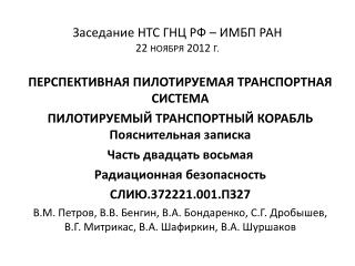 Заседание НТС ГНЦ РФ – ИМБП РАН 22  НОЯБРЯ  2012  Г.