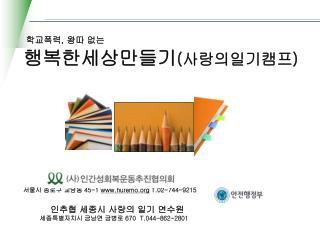서울시 종로구 교남동  45-1  huremo T.02-744-9215