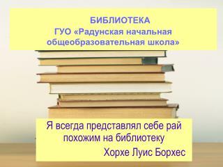 БИБЛИОТЕКА  ГУО «Радунская начальная общеобразовательная школа»