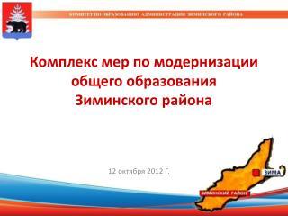 Комплекс мер по модернизации общего образования  Зиминского  района