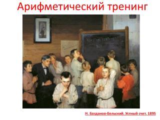 Арифметический тренинг