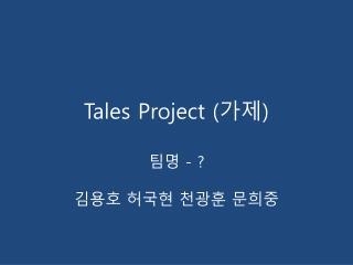 Tales Project ( 가제 )
