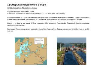 Строительство Панамского канала Период строительства: 1880  –  1914