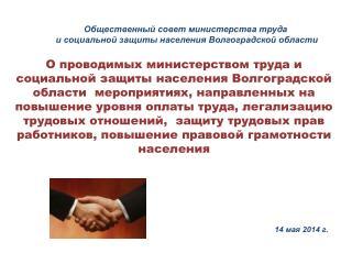 Общественный совет министерства труда  и социальной защиты населения Волгоградской области