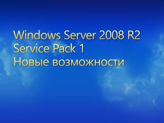 Windows Server 2008 R2 Service Pack 1 Новые возможности