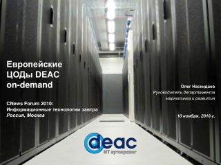 Олег  Наскидаев Руководитель департамента  маркетинга и развития 10  ноября,  20 10 г.