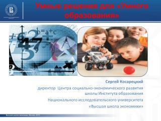 Высшая школа экономики, Москва, 201 3