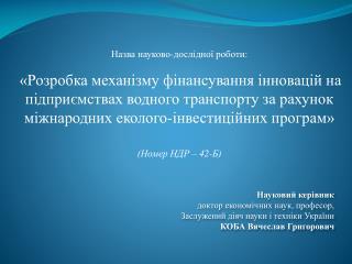 Науковий керівник  доктор економічних наук, професор,  Заслужений діяч науки і техніки України