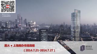 黑火 ● 上海商办市场简报 ( 2014.7.21-2014.7.27 )