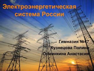 Электроэнергетическая система России