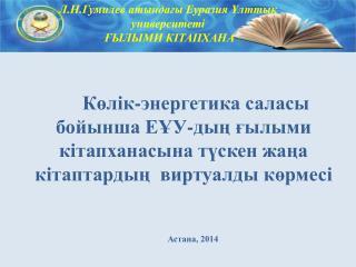 Л.Н.Гумилев атындағы Еуразия Ұлттық университеті  ҒЫЛЫМИ КІТАПХАНА