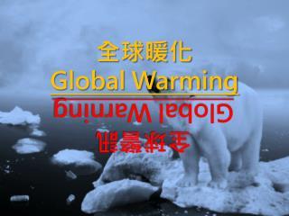 全球暖化 Global Warming
