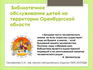 Библиотечное обслуживание детей на территории Оренбургской области