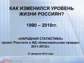 КАК ИЗМЕНИЛСЯ УРОВЕНЬ ЖИЗНИ РОССИЯН? 1990 – 2010гг.