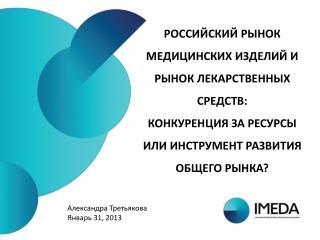Александра Третьякова Январь 31 ,  2013
