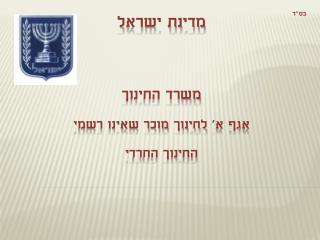 מדינת ישראל משרד החינוך אגף א' לחינוך מוכר שאינו רשמי החינוך החרדי