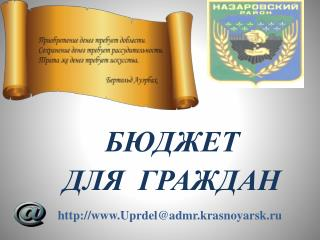 Uprdel@admr.krasnoyarsk.ru