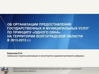 Коронова Е.Н. начальник отдела  реализации и мониторинга  административной  реформы
