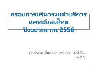 กรอบการบริหารงบค่าบริการแพทย์แผนไทย ปีงบประมาณ  2556