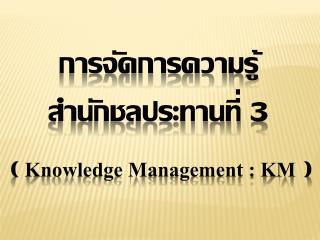 การจัดการความรู้ สำนักชลประทานที่ 3