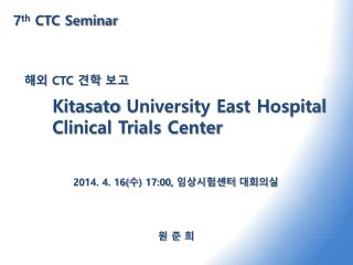 해외  CTC  견학 보고