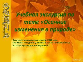 Учебная экскурсия по  теме «Осенние изменения в природе»