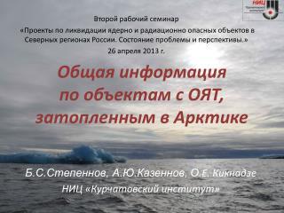 Общая информация  по объектам с ОЯТ,  затопленным в Арктике