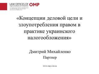 «Концепции деловой цели и злоупотребления правом в практике украинского налогообложения»