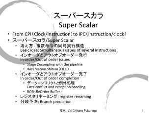 スーパースカラ Super Scalar