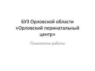 БУЗ Орловской области «Орловский перинатальный центр»