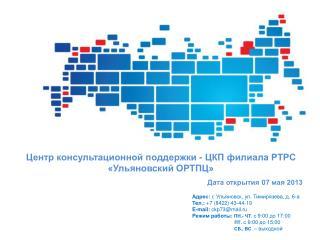 Центр консультационной поддержки -  ЦКП филиала  РТРС «Ульяновский ОРТПЦ»