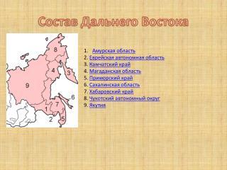 Состав Дальнего Востока