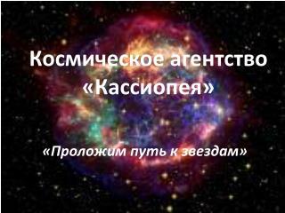 Космическое агентство «Кассиопея»