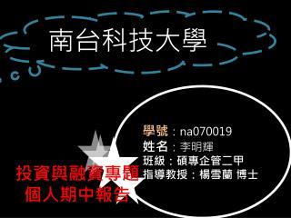 學號 : na070019 姓名 :李明輝 班級:碩專企管二甲 指導 教授 :楊雪蘭 博士