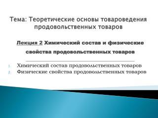 Тема: Теоретические  основы товароведения продовольственных  товаров