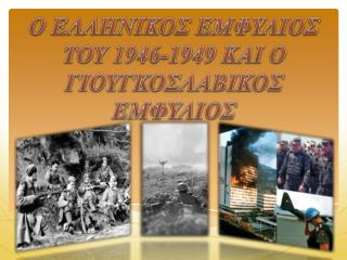 Ο ΕΛΛΗΝΙΚΟΣ ΕΜΦΥΛΙΟΣ ΤΟΥ 1946-1949 ΚΑΙ Ο ΓΙΟΥΓΚΟΣΛΑΒΙΚΟΣ ΕΜΦΥΛΙΟΣ