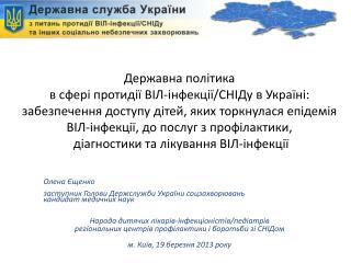 Олена  Єщенко заступник Голови Держслужби України  соцзахворювань кандидат медичних наук